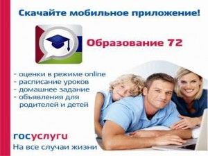 Мобильное приложение Образование 72