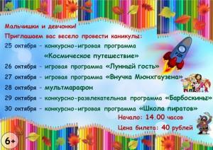 План мероприятий Центра культуры и досуга Викуловского района на осенние каникулы