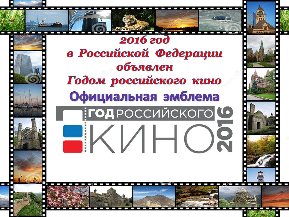 Презентация год кино