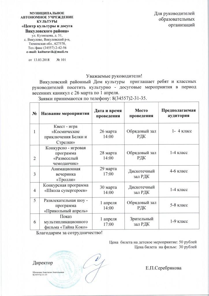 План мероприятий Викуловского РДК на период весенних каникул