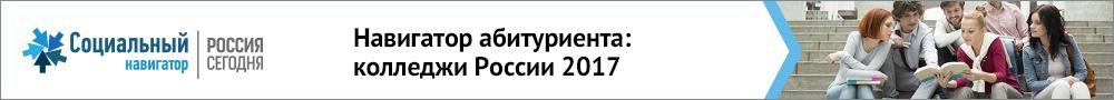 баннер_Навигатор_абитуриента_колледжи_России_2017