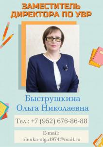 Быструшкина О.Н.