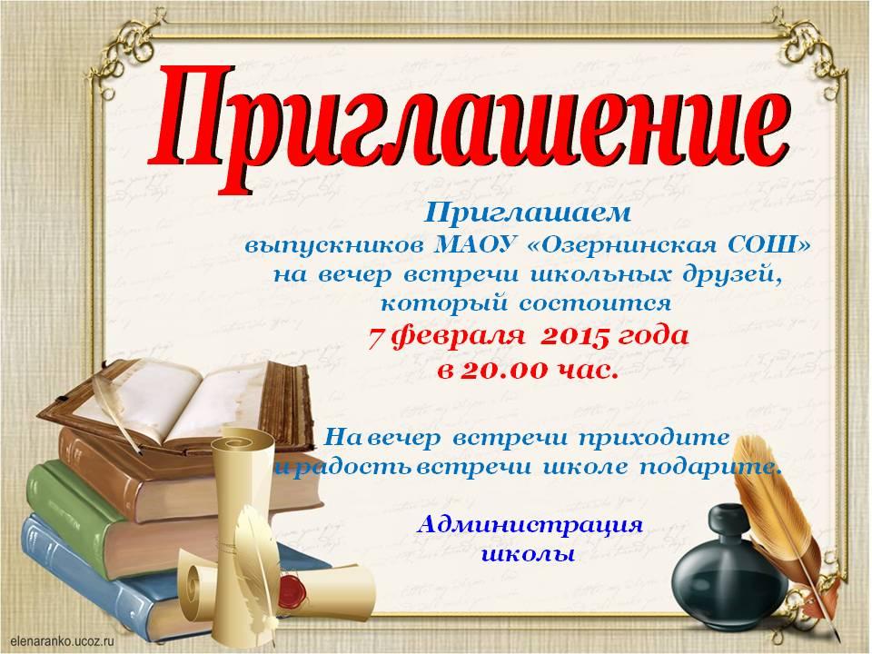 Приглашение На Вечер Встречи Выпускников