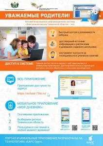 Веб-Образование  для  родителей