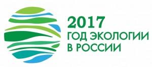 Официальная  эмблема  года  экологии  в  России