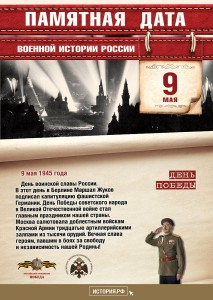 Памятные Даты_А4_9_мая