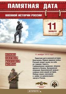 Памятные Даты_А4_11_ноября