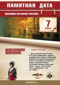 Памятные Даты_А4_7_июля