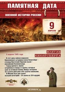 Памятные Даты_А4_9_апреля