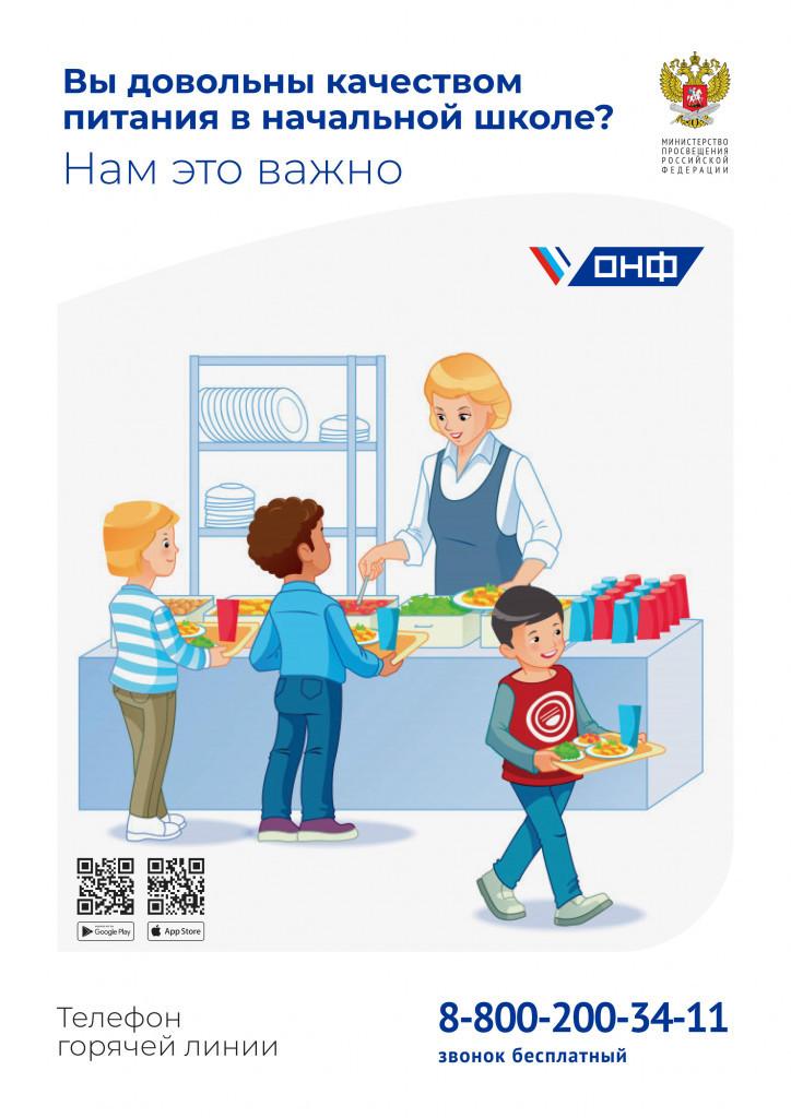 Плакат по горячему питанию ОНФ МИНПРОСВЕЩЕНИЯ_1