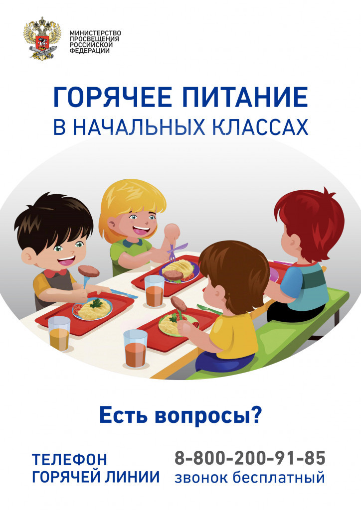 Плакат_по_горячему_питаниюМИНПРОСВЕЩЕНИЯ 1_1