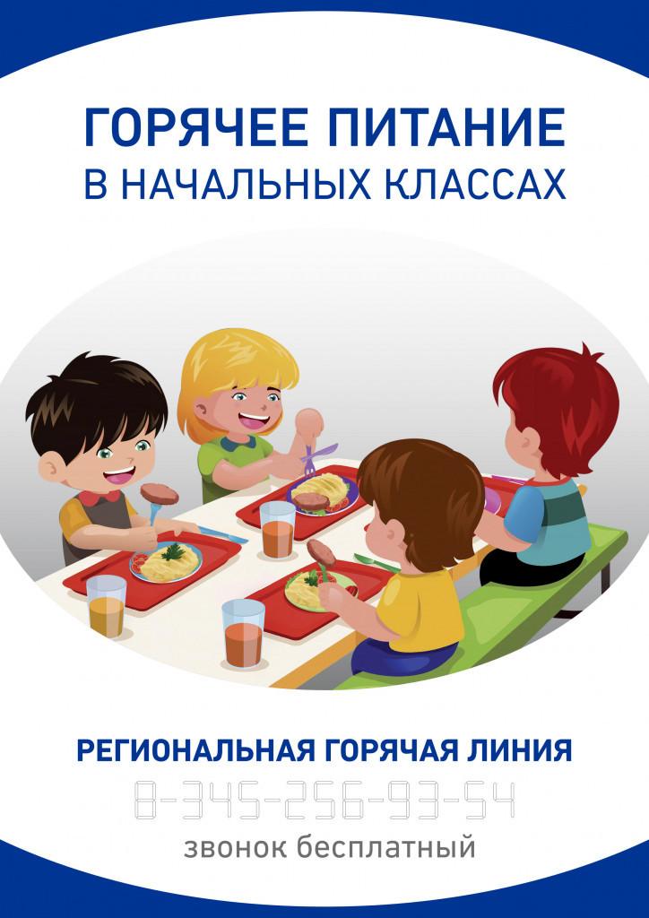 Плакат_по_горячему_питаниюМИНПРОСВЕЩЕНИЯ регионы2_1