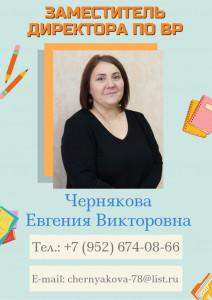 CHernyakova-E.V.-724x1024
