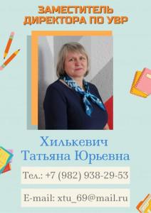 Hilkevich-T.YU.-724x1024