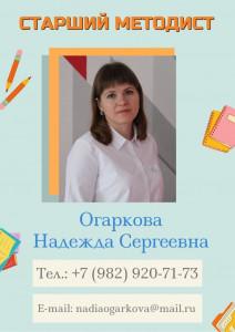 Ogarkova-N.S.-724x1024
